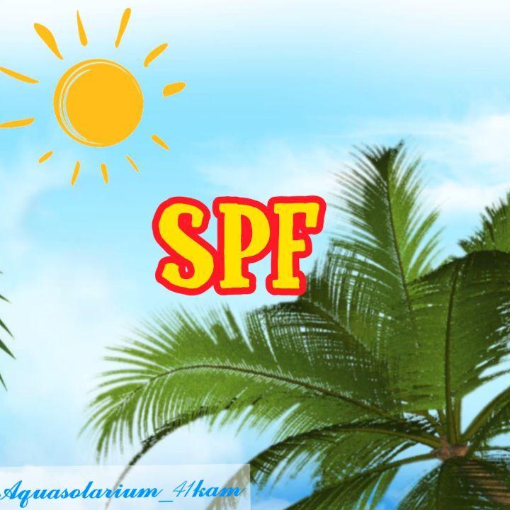 Подходит ли SPF защита для солярия?  В солярии крем с SPF использовать не имеет ...