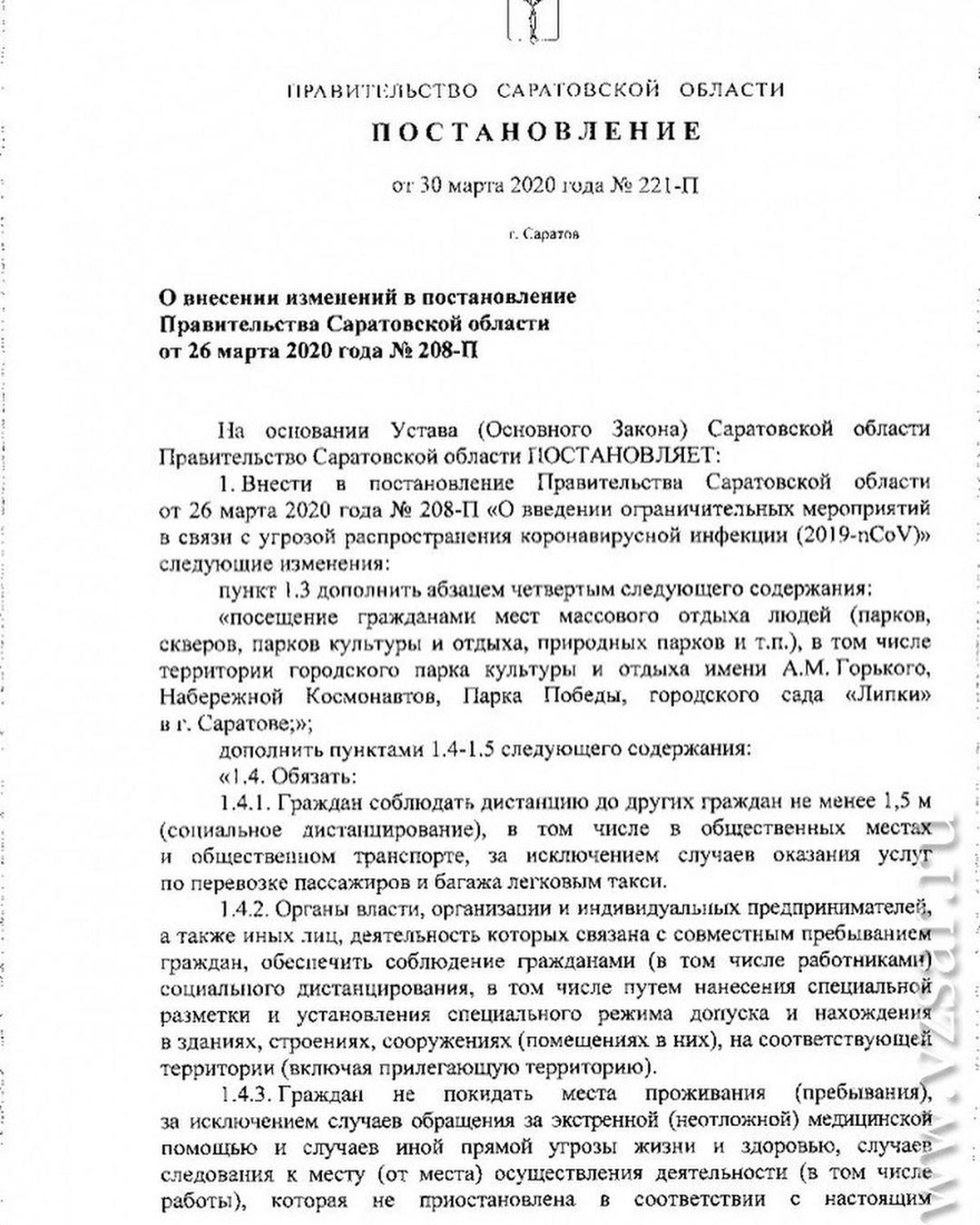 Постановлением Правительства области от 26 марта т.г. в регионе были введены огр...