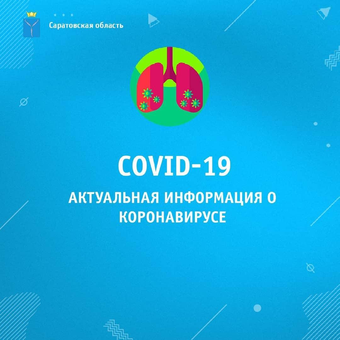 В Саратовской области принимаются дополнительные ограничительные меры с целью пр...