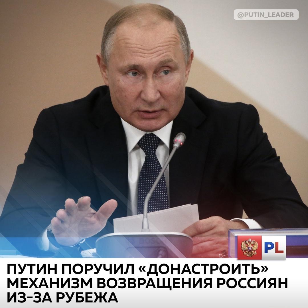 Владимир Путин поручил премьер-министру Михаилу Мишустину «донастроить» механизм...