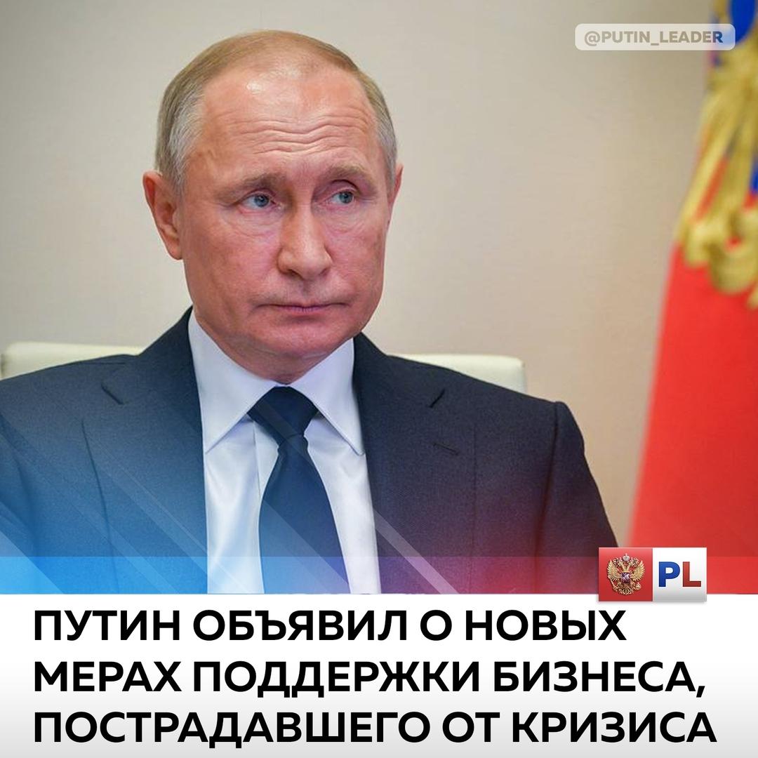 Владимир Путин провёл совещание с членами Правительства в режиме видеоконференци...