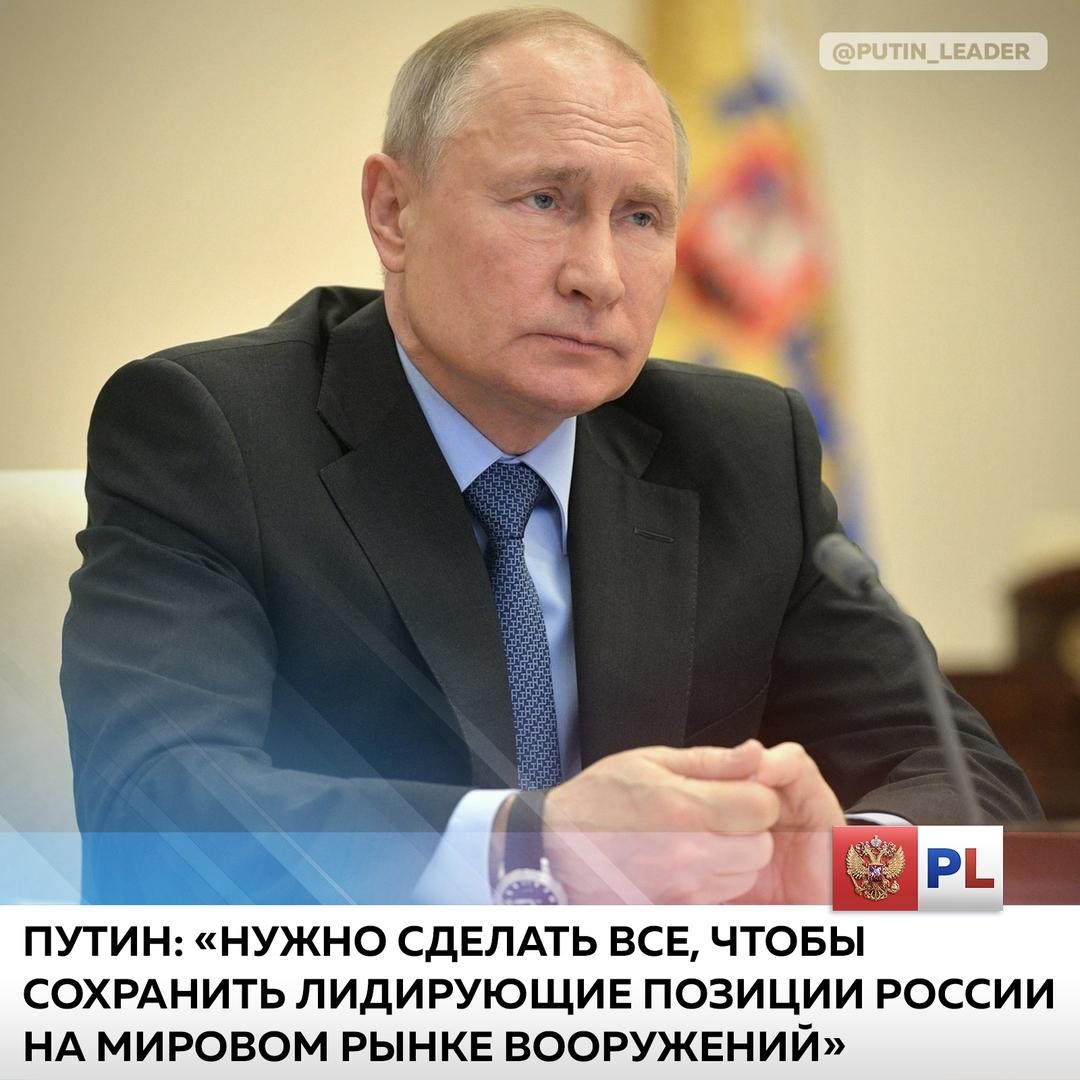 Владимир Путин провёл в режиме видеоконференции заседание с участием руководител...