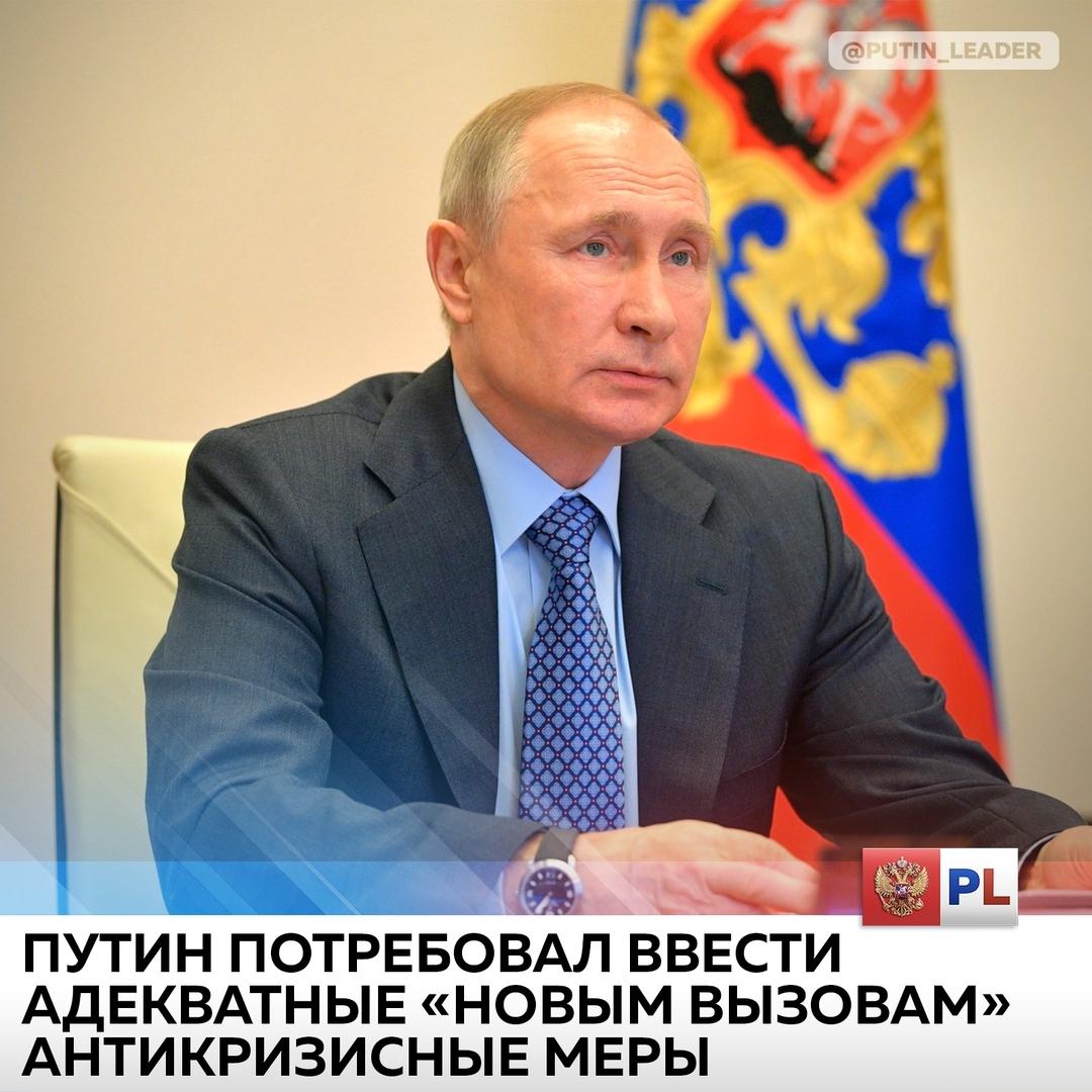 Владимир Путин провёл в режиме видеоконференции совещание по экономическим вопро...
