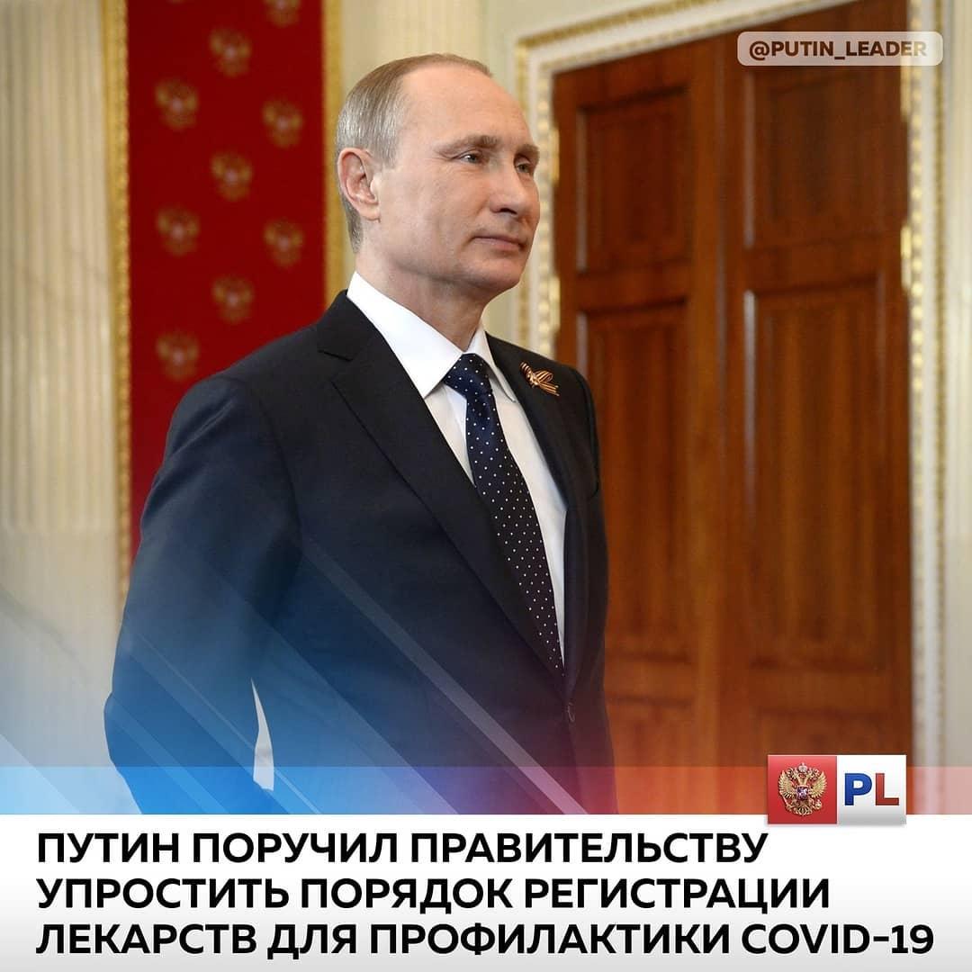Владимир Путин поручил правительству до 15 мая принять все необходимыерешения п...
