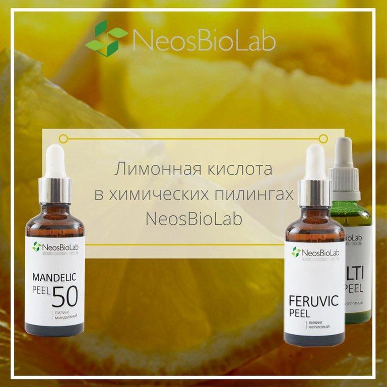 Химические агенты кислотных пилингов NeosBioLab Лимонная кислота нормализует обм...