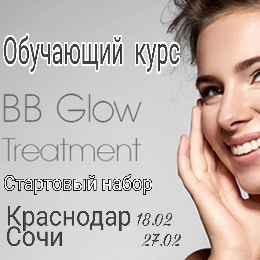 Уже 25 февраля в Краснодаре, 26 февраля в Сочи  стартуют новые группы по BB Glow...