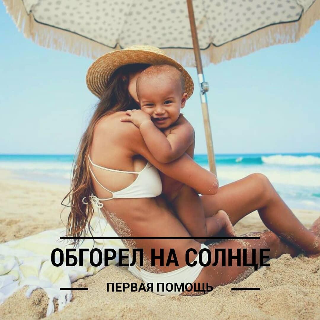 РЕБЕНОК ОБГОРЕЛ НА СОЛНЦЕ: как оказать помощь. . Летнее солнышко, безусловно, оч...