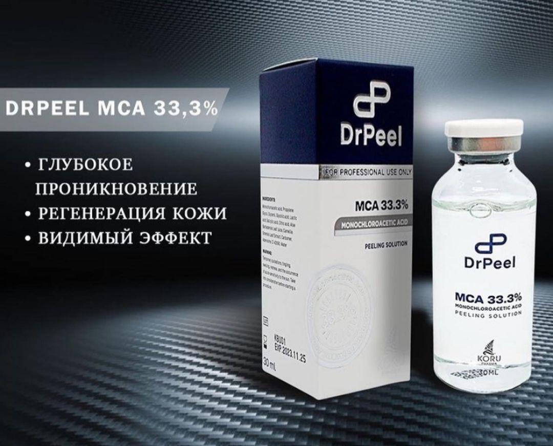DrPeel MCA - это химический пилинг на основе монохлоруксусной кислоты, предназна...