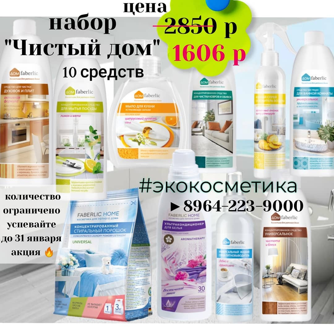 Для аллергиков, это просто спасение! Экологичная косметика для вашего дома!   бе...