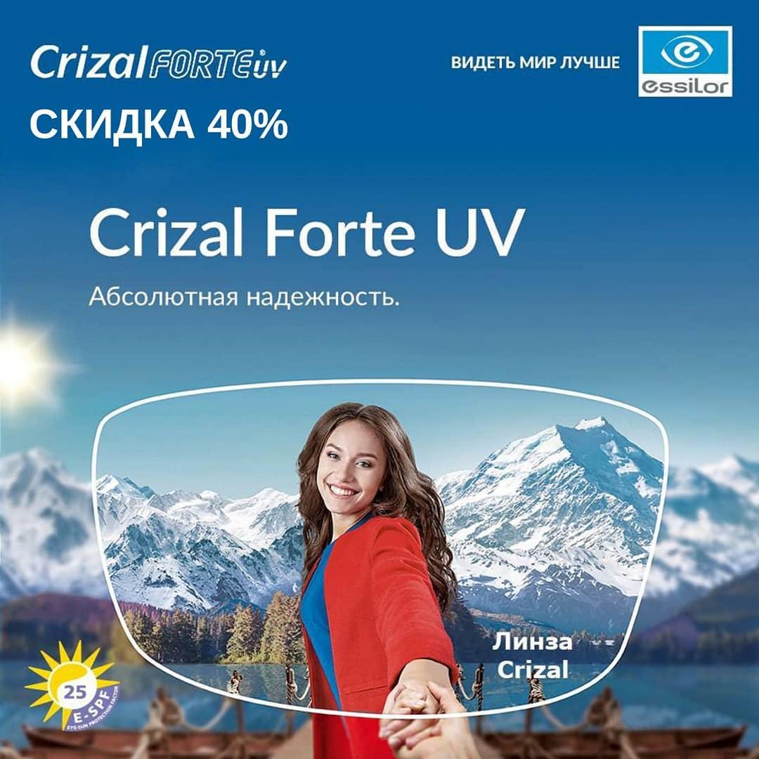 Только до конца января на линзы Crizal Forte-UV скидка 40%  Crizal Forte UV – пр...