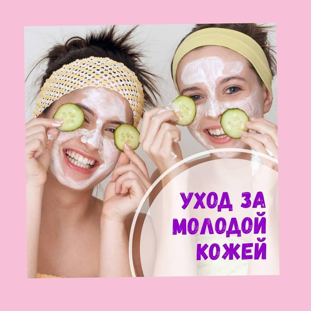 Уход за молодой кожей ⠀ У большинства девушек 20-25 лет кожа прекрасная: подрост...